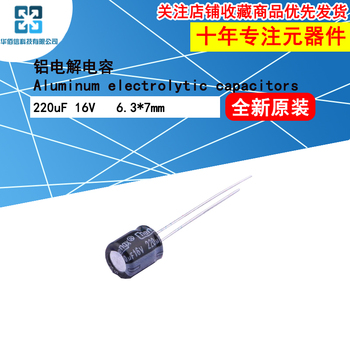 5pcs/Lot Aluminum Electrolytic Capacitors 220uF 16V 6.3*7mm Foot Putch 2.5mm ±20% Accuracy 1000Hrs image