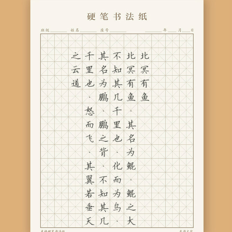 learn Chinese practice Chinese words writing Tian Square Pen Practicing Character Grid Square Paper Chinese Calligraphy Paper