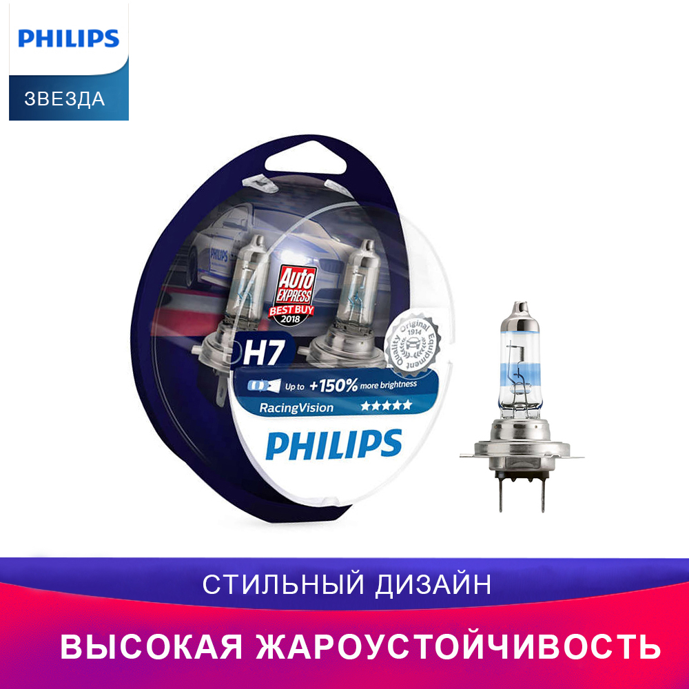 Philips H7 фары для авто 12V 55W Corsa Notturna Luce Bianca галогенная лампа фары для авто автоаксессуары лампочки