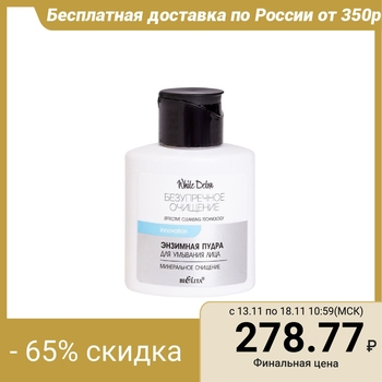 Bielita Mineral Cleansing Enzyme Powder for Face Wash, 53 g 4294920