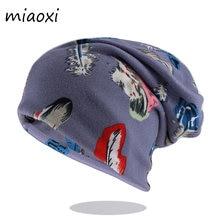 新ファッション秋の女性の暖かいビーニー Skullies ダブル使用の帽子スカーフ葉絵の女性のボンネット帽子