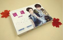 Protector Zhen Hun Zhu Yi Long Bai Yu foto cuaderno póster postal marcapáginas Set China TV Star foto álbum regalo libro caja(China)