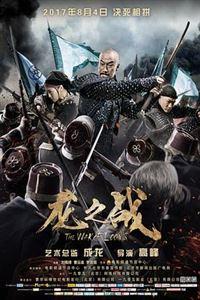 龙之战[HD]