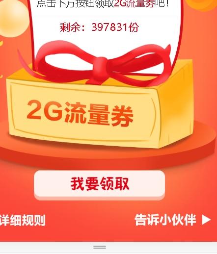 广东移动新用户免费领2G流量