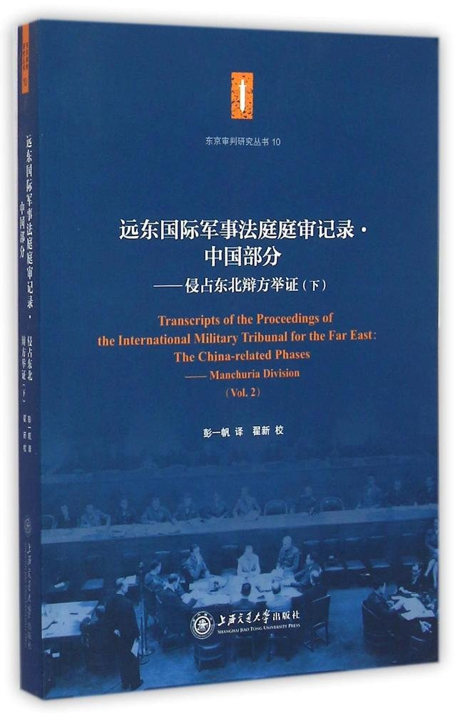 The Chinese Part Of The Trial Record Of The Far East International Military Court: Seizing Northeastern Defense Evidence