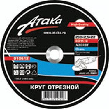 Circle Cutting ATTACK 125х2. 5х22 1458930