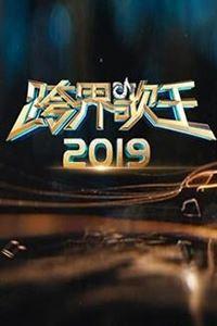 跨界歌王第四季[更新至20191207期]