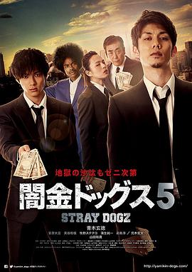 暗金烂狗5(剧情片)