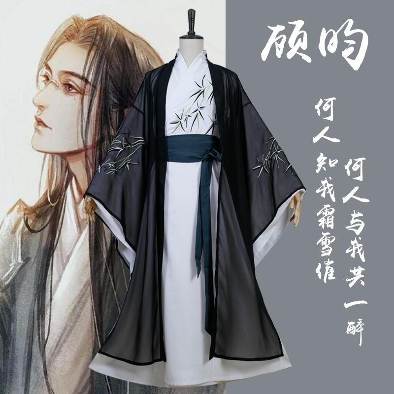 Gu Yun Cosplay Chang Geng Costume Anime Sha Po Lang Cosplay Halloween Chinese Anicent Clothings Costumes Suit for Men Adult