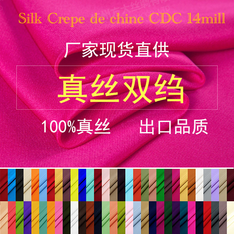 Silk Fabrics For Dresses Blouse Scarves Clothing 1.14 Width Meter 100% Pure Silk Crepe De Chine CDC 14mill Plain Color High-end