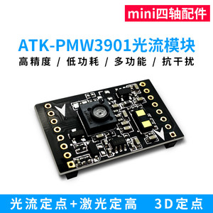 Image 2 - PMW3901 Optical Flow Module Fixed Point Laser Ranging Minifly Four Axis Small Size