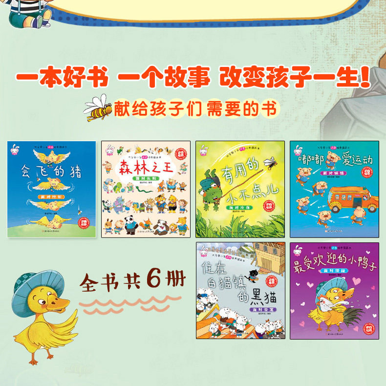 Big Hands For AQ Cultivation Picture Book Kindergarten Story Book Children Face Setbacks EQ Picture Book