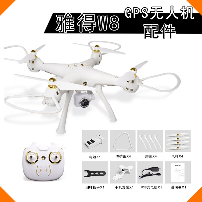 Ya Gotta W8 Unmanned Aerial Vehicle Double GPS Remote Control Follow Unmanned Aerial Vehicle 5G High-definition Aerial Photograp
