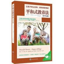 Peaceful education method ping he shi jiao yu fa Family education books