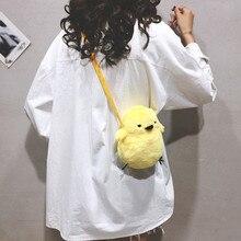 Female Cute Chicken Bag Student Fashion One Shoulder Messenger Bag Plush Bag Bags For Women Сумка Женская 2021 Yellow Pink