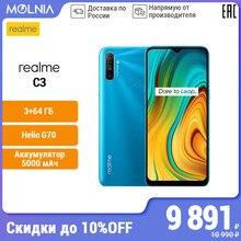 Смартфон realme С3 64 ГБ,Емкий аккумулятор 5000 мАч,Тройная камера, NFC Мощный процессор, Официальная российская гарантия Molnia