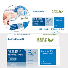 Cleanser-Pad-Tool Wipes Alcohol-Pads Eyewear Tissue Cleaning Dust-Antiseptic Disposable