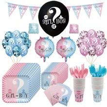 Пол раскрыть вечерние принадлежности Набор одноразовой посуды баннер конфетти воздушные шары Baby Shower мальчик или девочка День рождения веч...