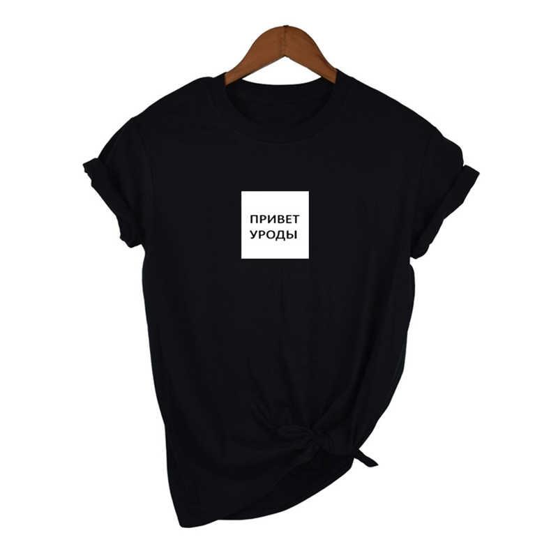 Kadın T-shirt rus yazıt Hi Freaks eğlence Vogue Tee o-boyun gömlek Harajuku yaz Tumblr tırnak Tshirt Streetwear