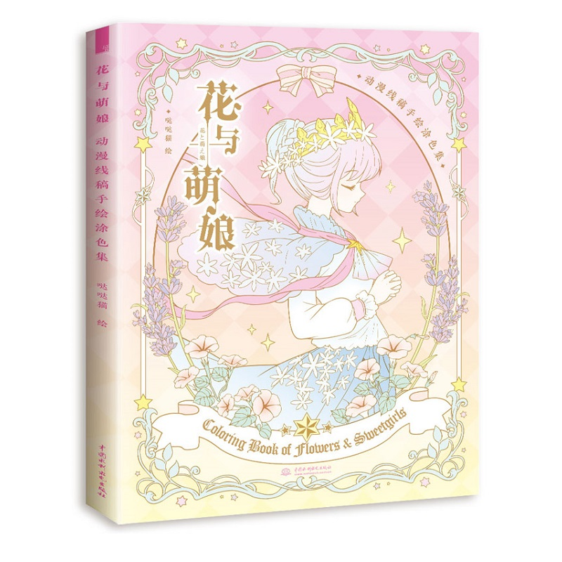 New Flowers And Girls Coloring Book Secret Garden Style Anime Line Drawing Book Kill Time Painting Books