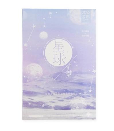 P138- Dream Planet Paper Postcard(1pack=30pieces)