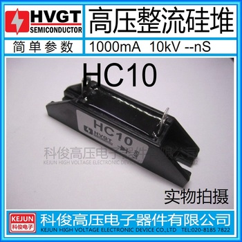 Free shipping HC10 HVP10 1A large current microwave diode 1A 10KV