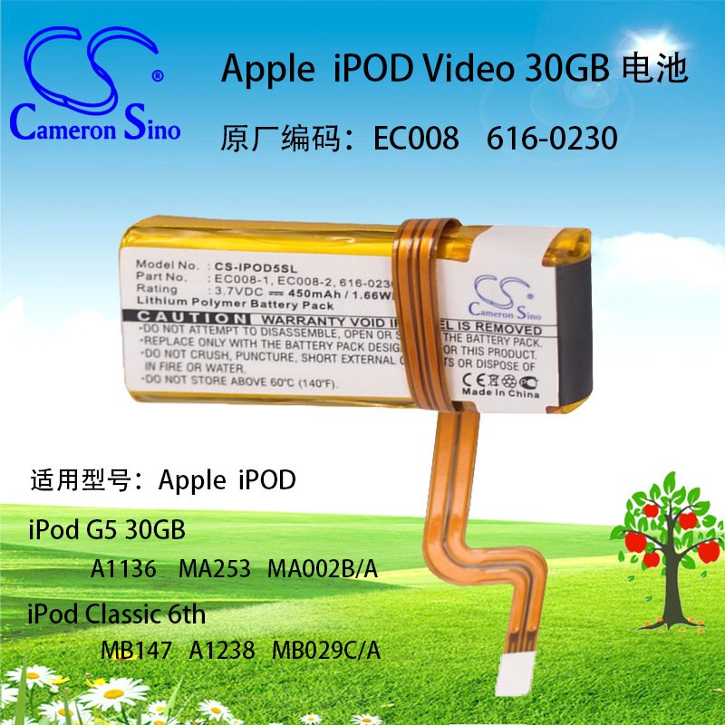 MP3 MP4 PMP Battery GAXI Battery Replacement for Apple iPod Classic 120GB Comapatible with Apple iPod Classic 6th GEN A1238 80GB//MB029 80GB//MB029C//A 80GB//MB029J//A 80GB
