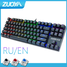 ZUOYA  Game Mechanical Keyboard 87 keys Blue Black Red Switch RGB/MIX LED light USB wired Ru/US Gaming Keyboard for PC Laptop
