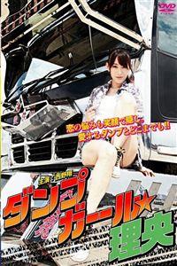 暴走卡车美少女 理央[DVD高清]