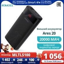 Romoss Ares 20 20000mAh зарядное устройство USB тип портативное зарядное устройство внешний аккумулятор 5V 2.1A