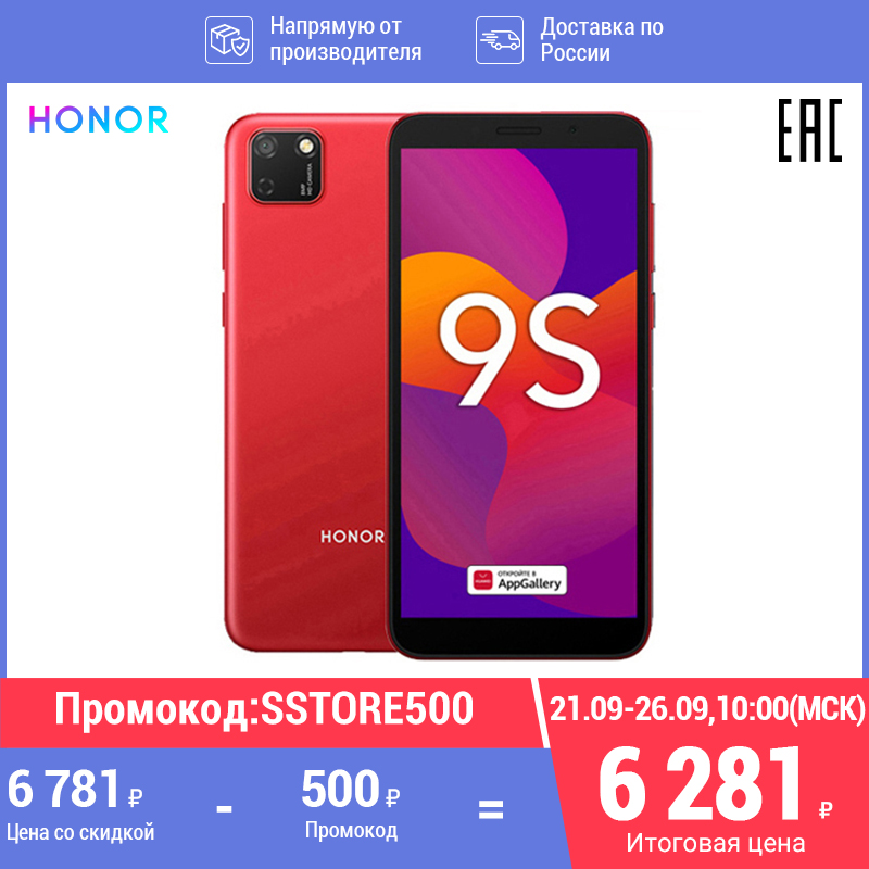 Smartphone Honor 9s 2 + 32 GB, 2 SIM cards. [fast delivery without delays from Russia and official warranty]|Cellphones|   - AliExpress