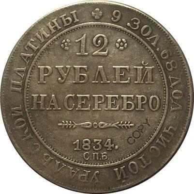 1834 RUSSIA 12 PLATINUM COINS COPY
