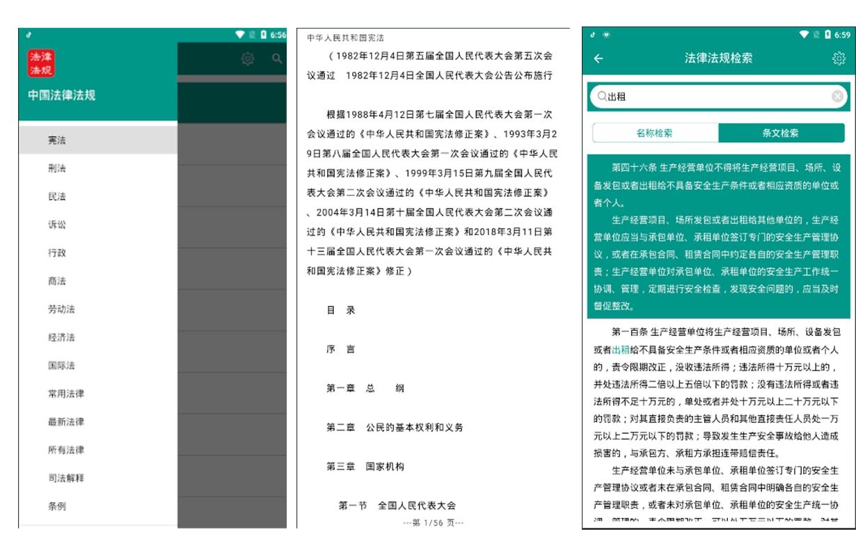 安卓中国法律法规 v6.2.6专业版