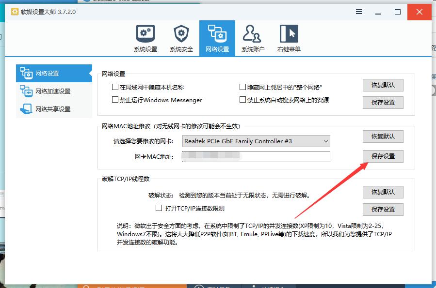 利用软件修改网卡MAC地址轻松过掉机器码