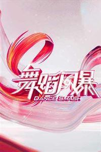 舞蹈风暴[更新至20191207期]