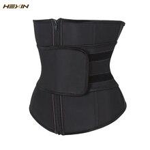 Hexin 腹部ベルト高圧縮ジッパープラスサイズラテックスウエストニッパーコルセットアンダーボディ fajas 汗ウエストトレーナー