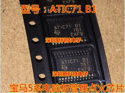 Free shipping 10PCS ATIC71 B1 ATIC71 B1 ATIC71B1 TSSOP24