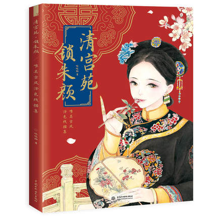 Lock Zhuyan In Qinggongyuan Chinese Line Sketch Drawing Textbook Vintage Ancient Beauty Painting Adult Anti Stress Coloring Book