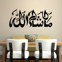 Islamic Religion Wall Decal,Islamic Mashallah Decal,Muslim Allah Sticker Art Vinyl,Bedroom Living Room Decoration