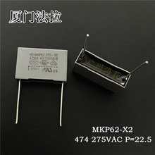 Condensateur à film gris Xiamen Faratronic MKP62 0.47UF 474 vac 470NF p22.5 mm FARA MKP 275 0.47 V, 20 pièces