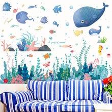 Морские водоросли рыбы наклейки на стену diy морские растения