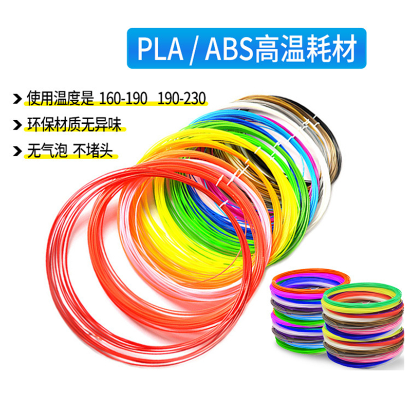 10m/1.75mm ABS Graffiti 3D Printing Pen Filament Consumables DIY Hand-painted Creative Scrawl Toys Stereo Dauber Graffito
