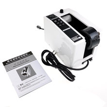 Автоматический диспенсер для упаковочной ленты устройство резки