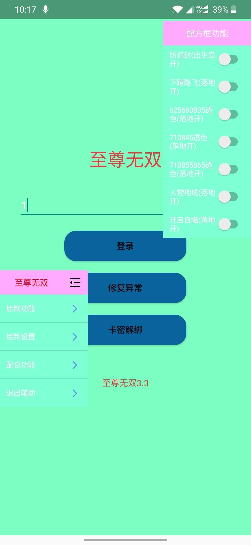 和平精英手游-至尊无双 v3.3透色/路飞/自瞄/地线/破解版
