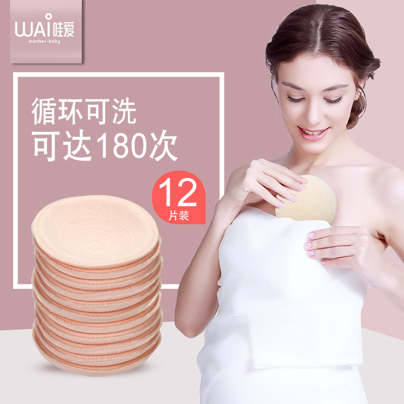Wow Love Anti-spill Breast Pads Washable Type Non-Pure Cotton Thin Breathable Anti-Overflow Pad Lactation Nursing Pad Washable 1