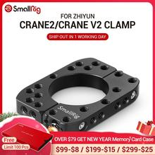 SmallRig abrazadera de varilla para Zhiyun Crane2 /Crane v2 / Crane Plus estabilizador de cámara para fijar micrófono, luz LED para vídeo 2119
