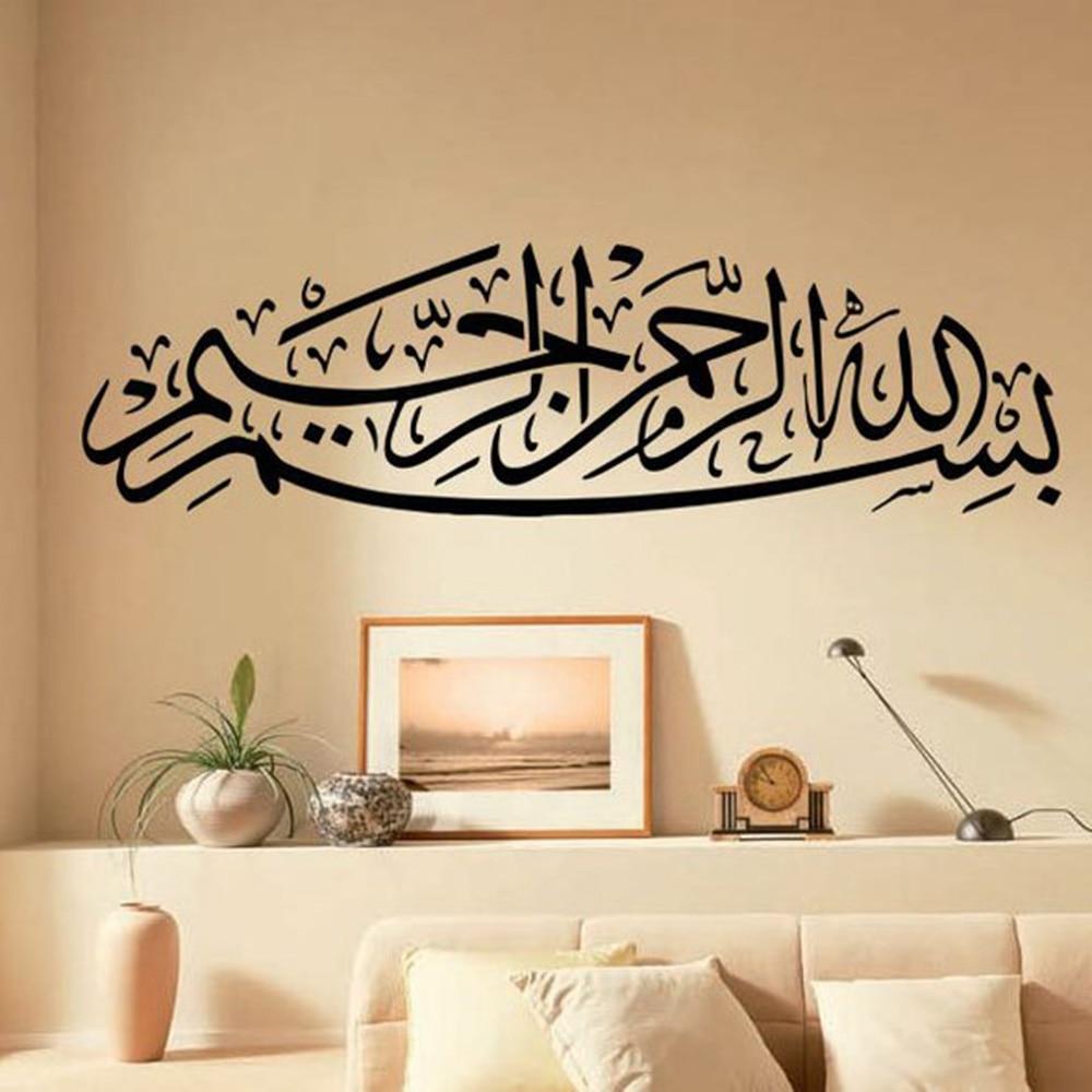 Islamic Wall Stickers Bismillah Eating Dua Wall Art Calligraphy Decals Murals 1
