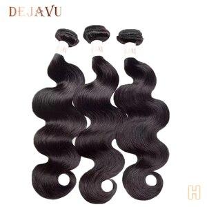Dejavu объемные волнистые пряди, не Реми, человеческие волосы, пучки, бразильские волосы, плетеные пряди, 3 пряди, предложение, 100% волосы для нар...