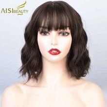 AISI beauté courte vague d'eau perruques marron naturel mignon perruques synthétiques noir violet rouge Cosplay fête cheveux résistant à la chaleur fibre