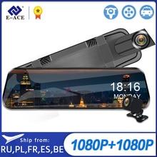 E ACE 10นิ้วรถDvr Media Dash Cam FHD 1080P Dualเลนส์1080Pกล้องGPS